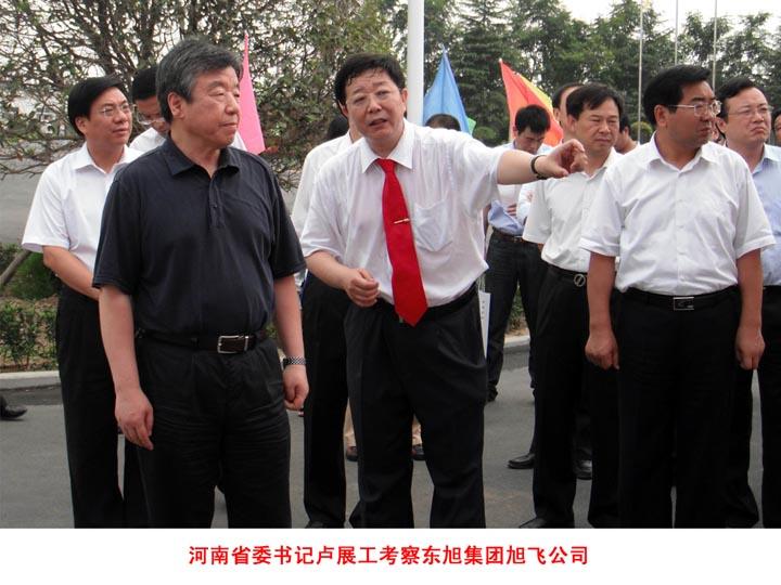 河南省委书记卢展工视察东旭集团旭飞公司