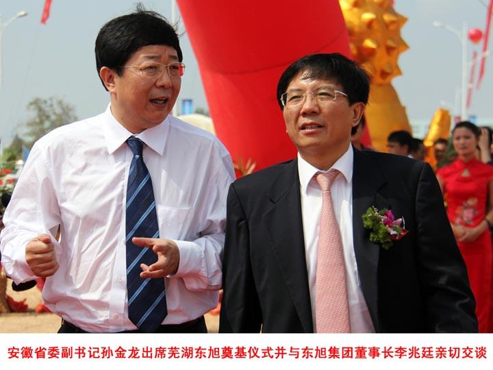 安徽省委副书记孙金龙出席芜湖东旭奠基仪式