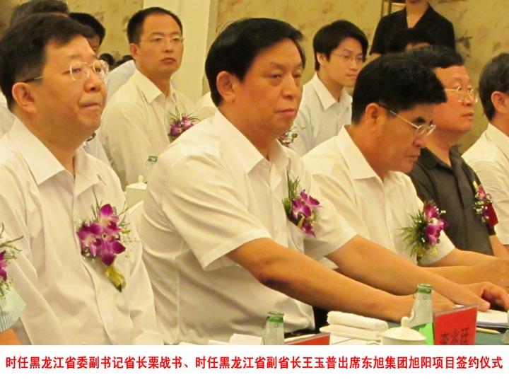 时任黑龙江省委副书记、省长栗战书出席东旭集团旭阳项目签约仪式
