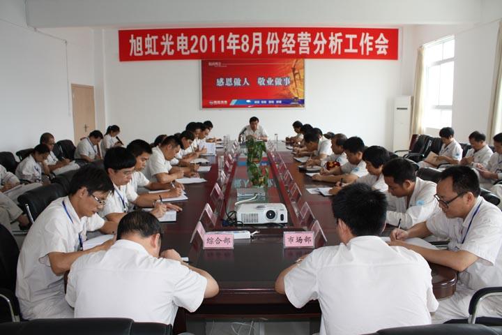 公司举行季度经营分析工作会议